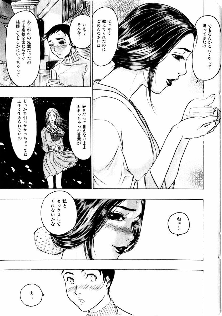 comic himedorobou 2004-01 26
