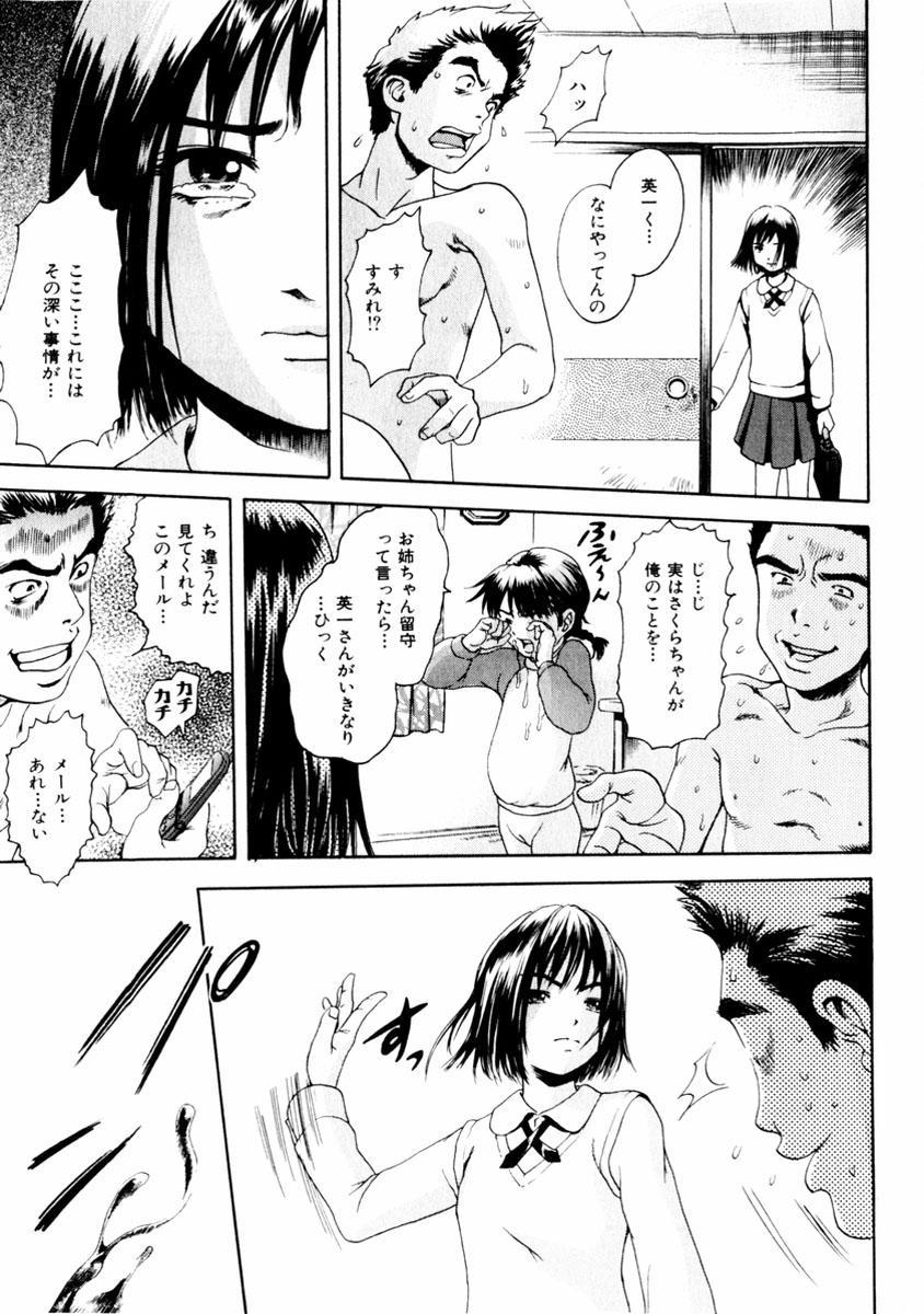 comic himedorobou 2004-01 52