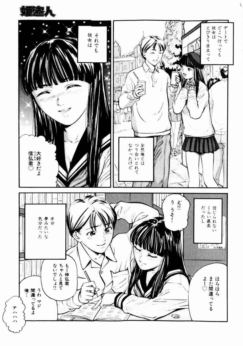 comic himedorobou 2004-01 56