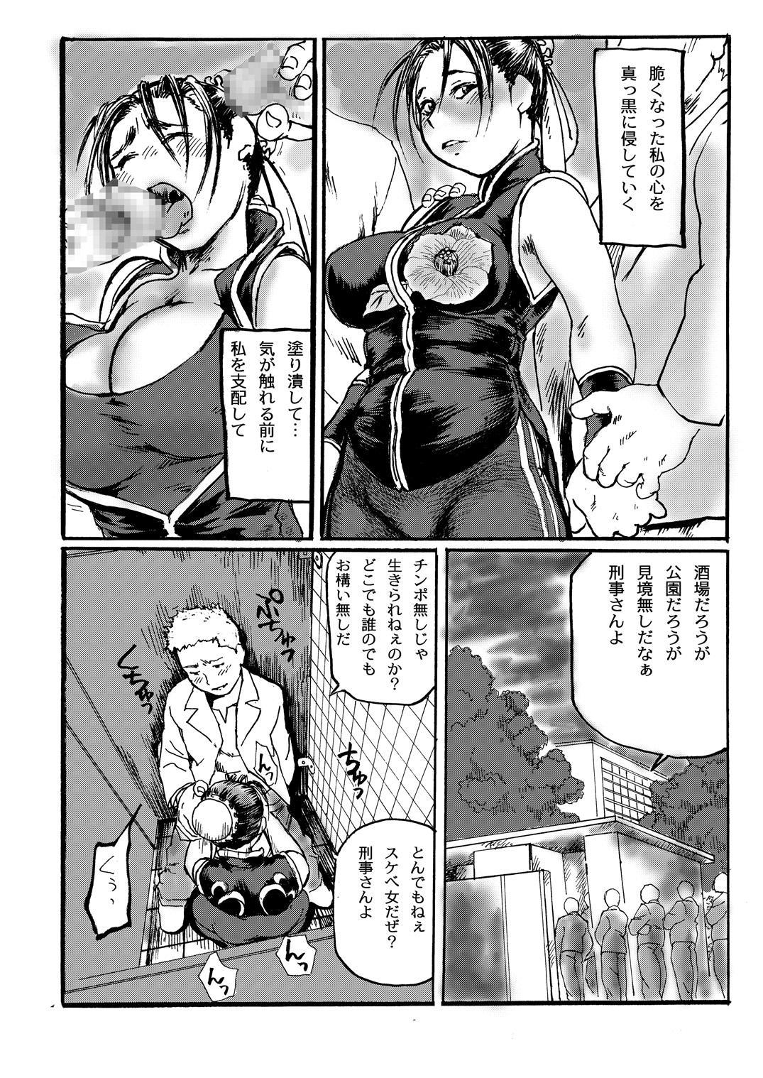 Chichi-Haru 15