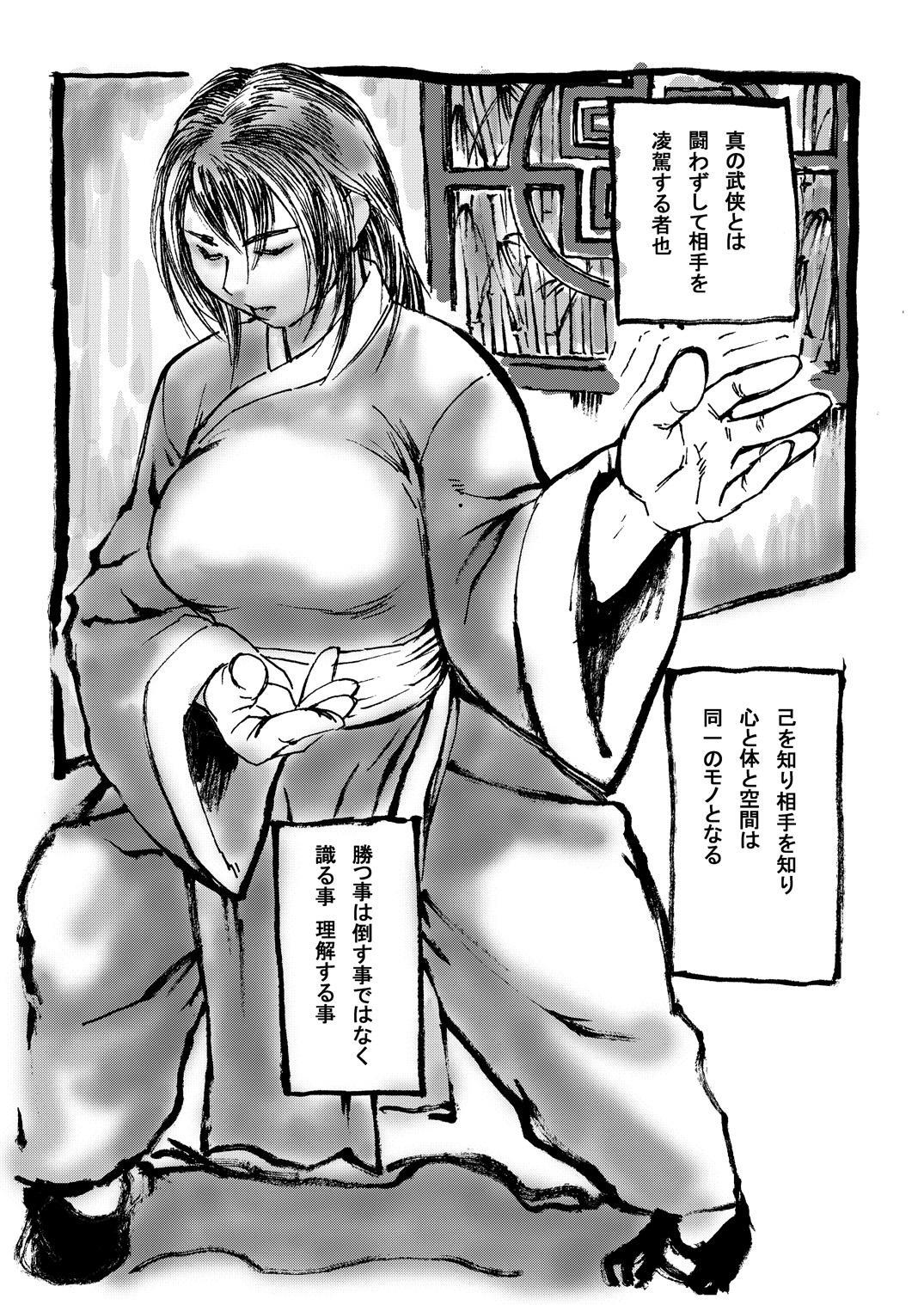 Chichi-Haru 1
