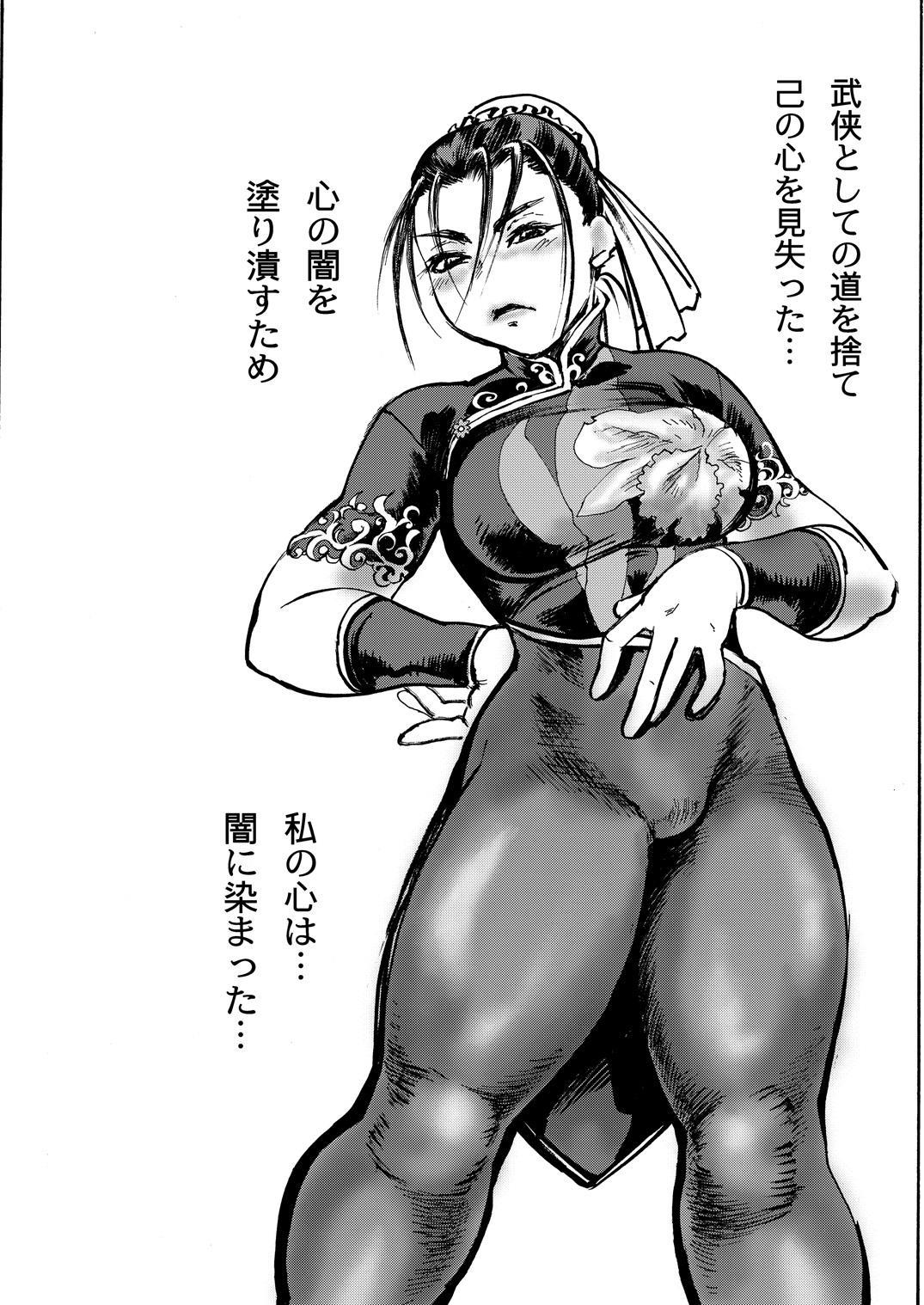 Chichi-Haru 21