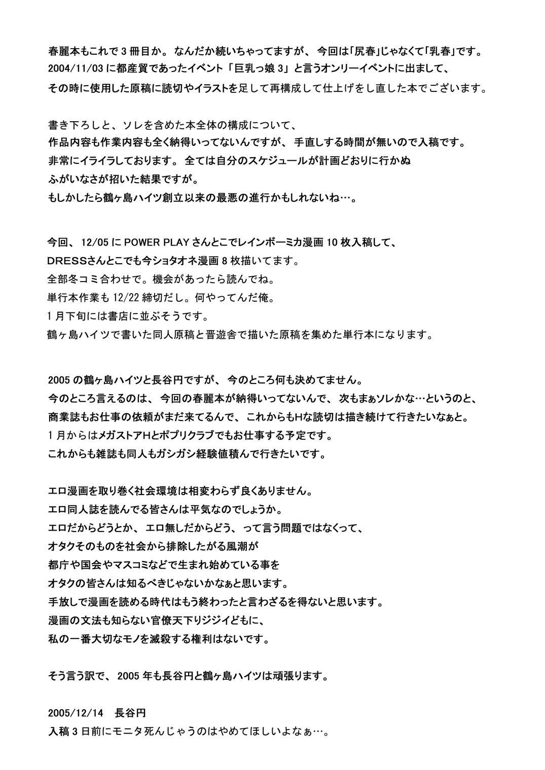 Chichi-Haru 22