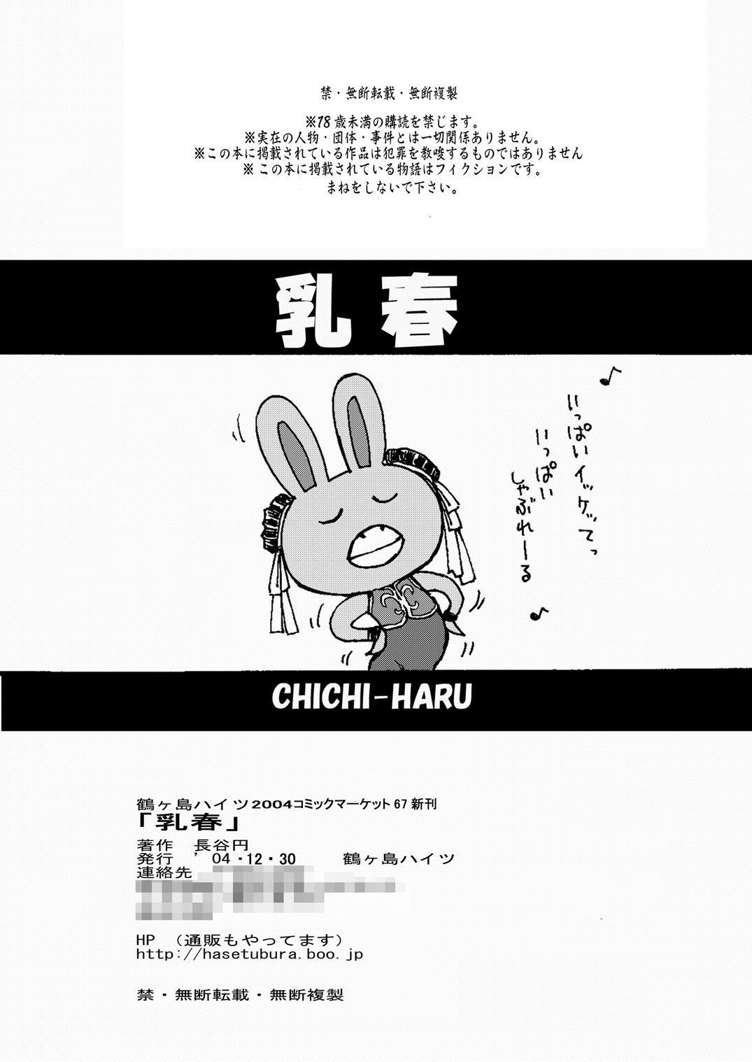 Chichi-Haru 23