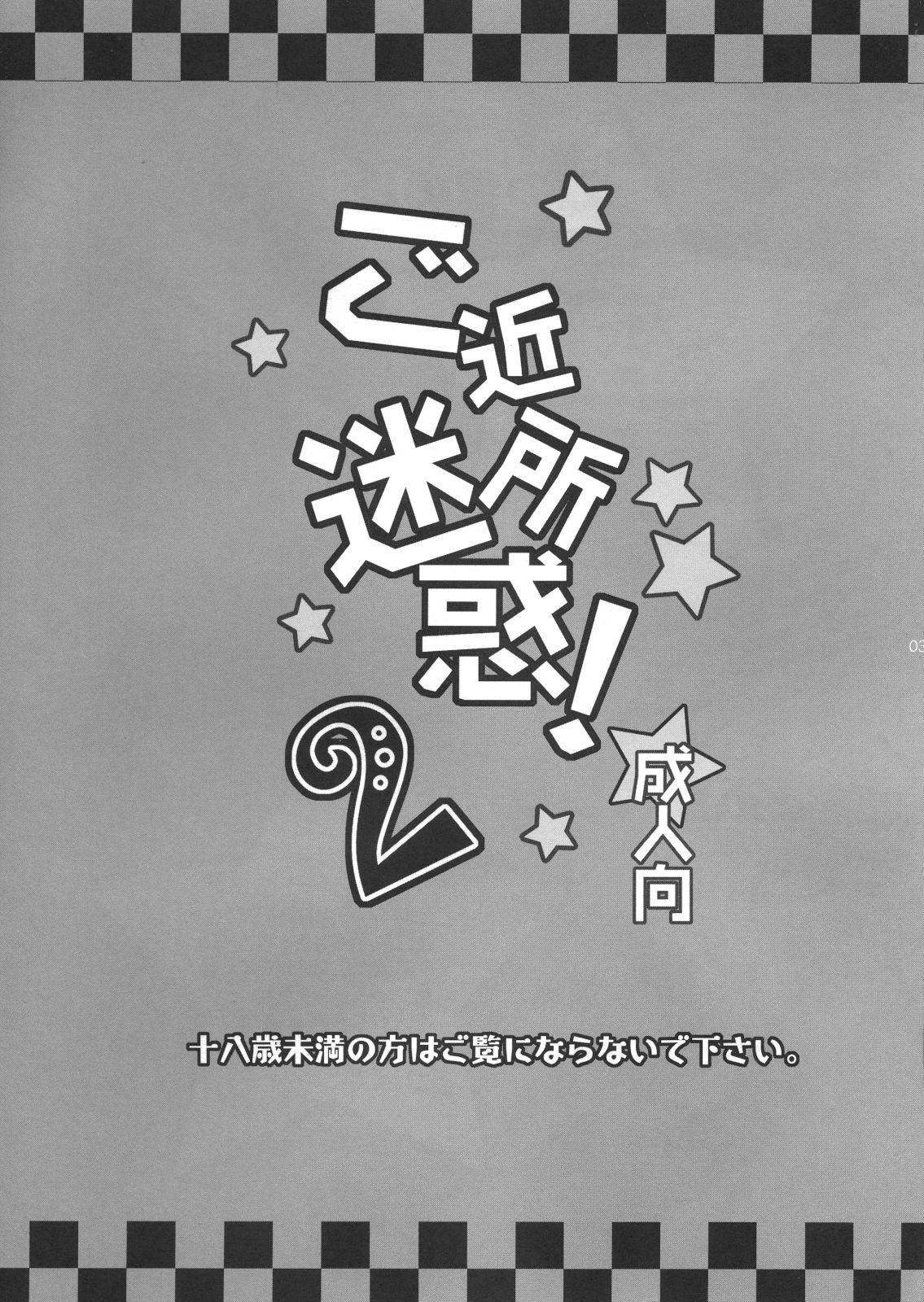 Gokinjo Meiwaku! 2 1