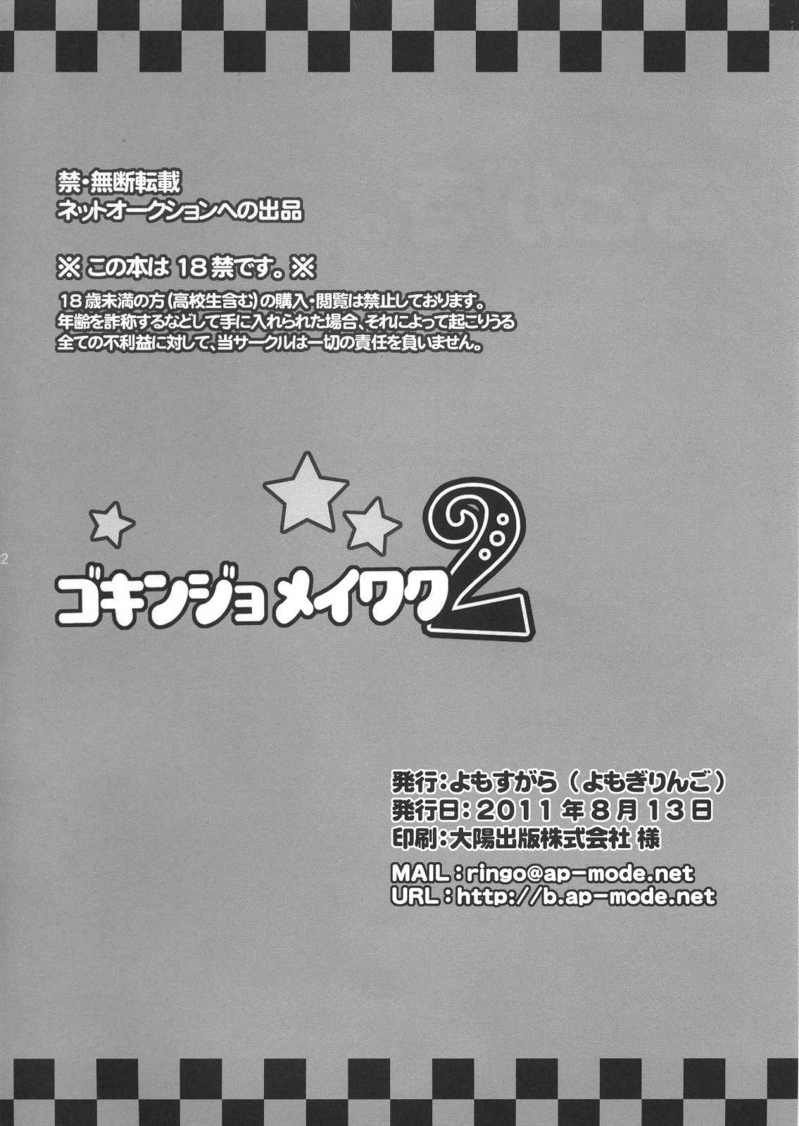Gokinjo Meiwaku! 2 20