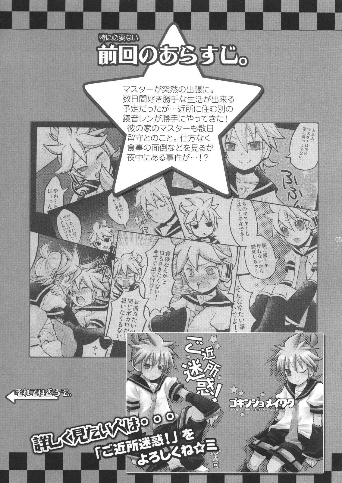 Gokinjo Meiwaku! 2 3