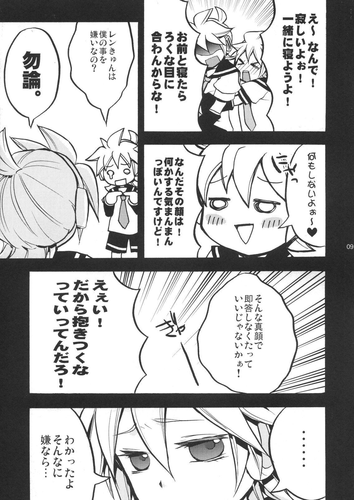Gokinjo Meiwaku! 2 7