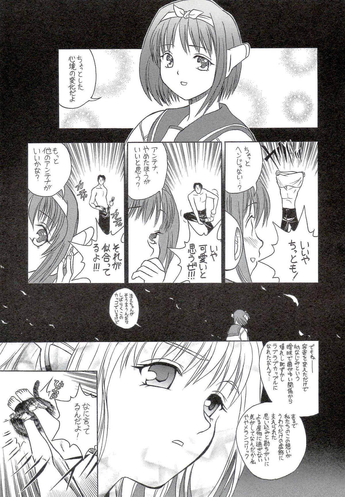 Sakura no Sono 12
