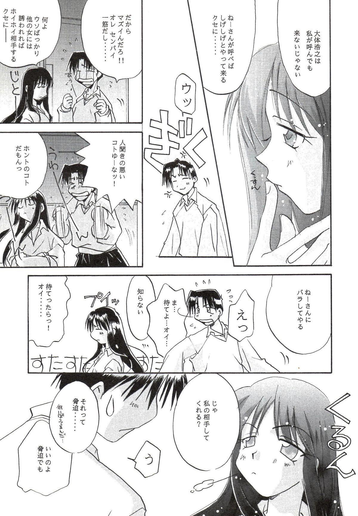 Sakura no Sono 22