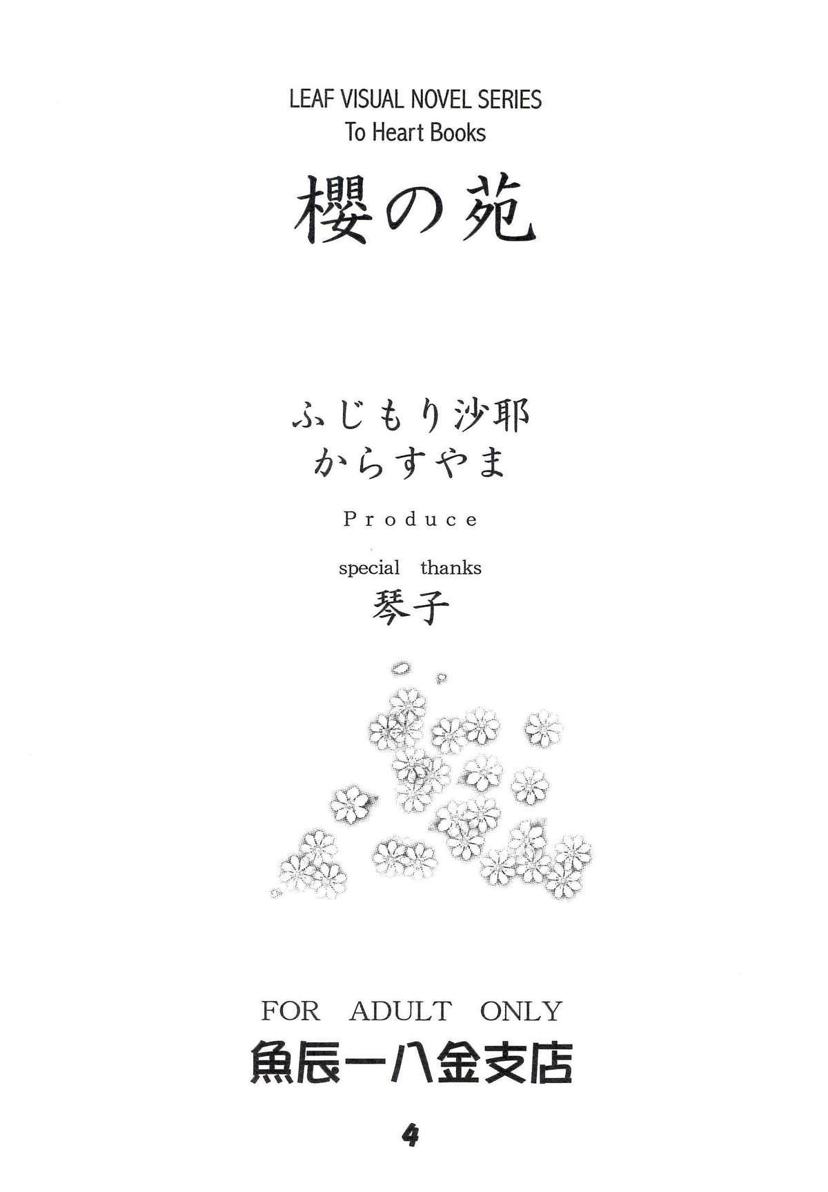 Sakura no Sono 3