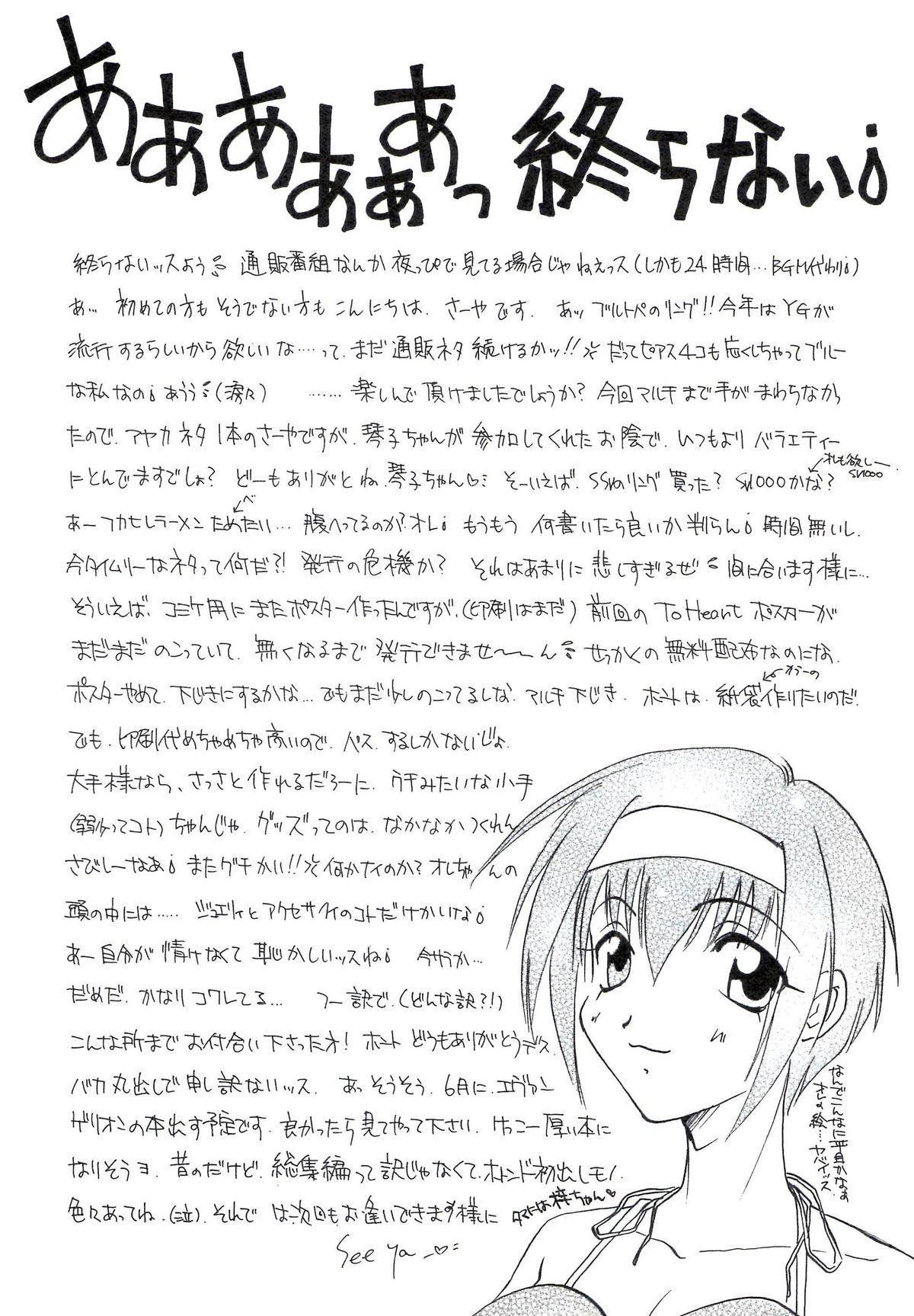 Sakura no Sono 45