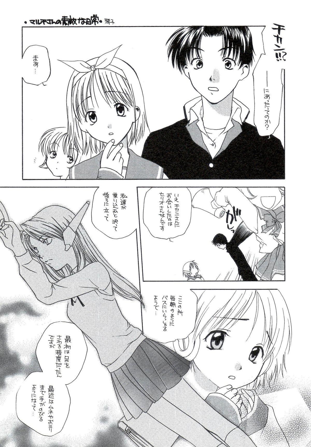 Sakura no Sono 4