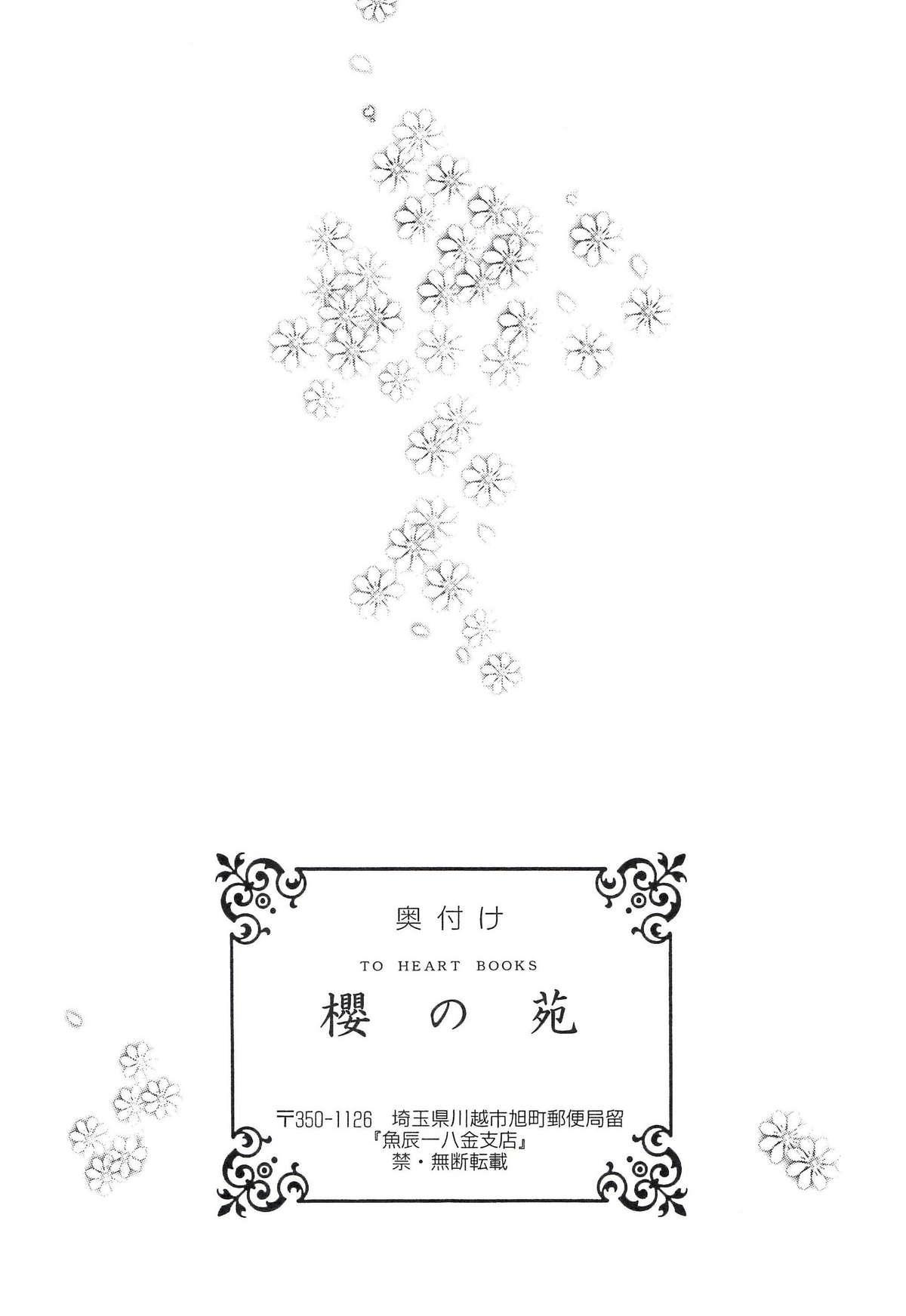 Sakura no Sono 49