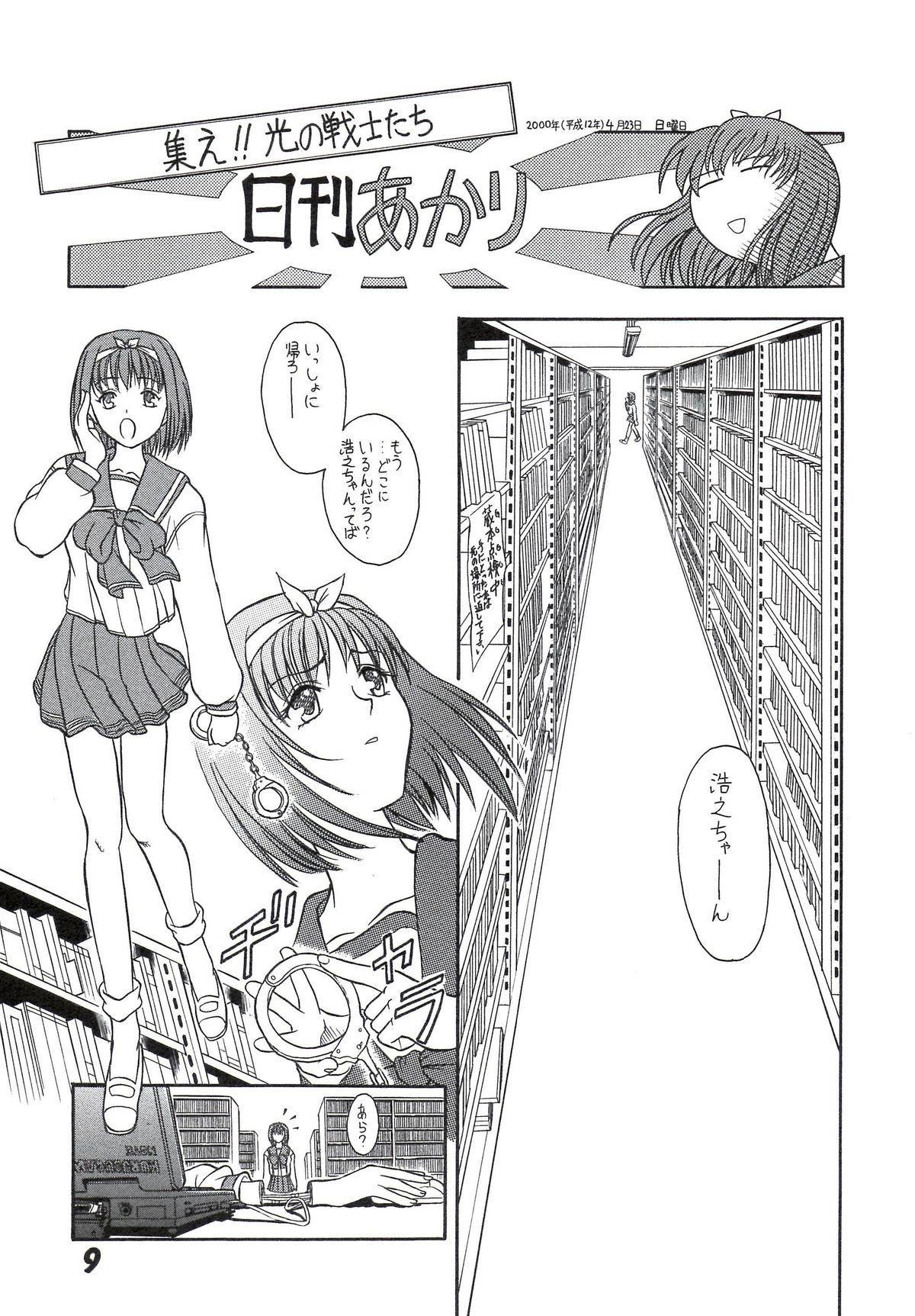 Sakura no Sono 8