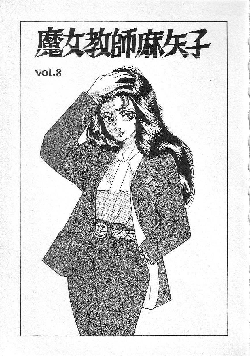 Witch teacher Mayako 130