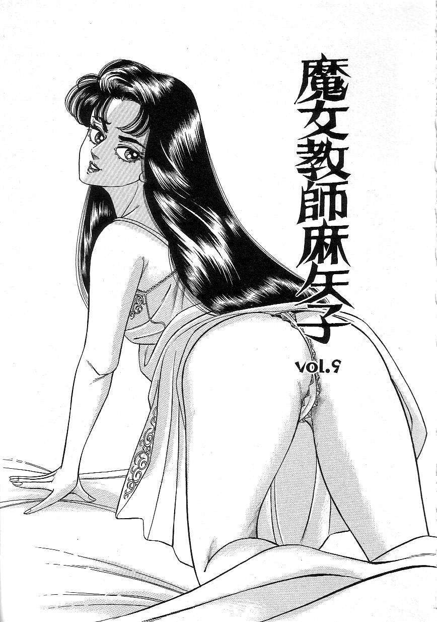 Witch teacher Mayako 146