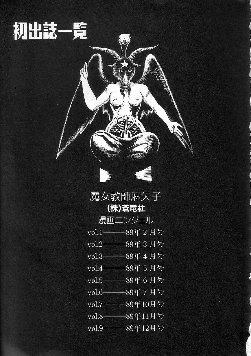 Witch teacher Mayako 162