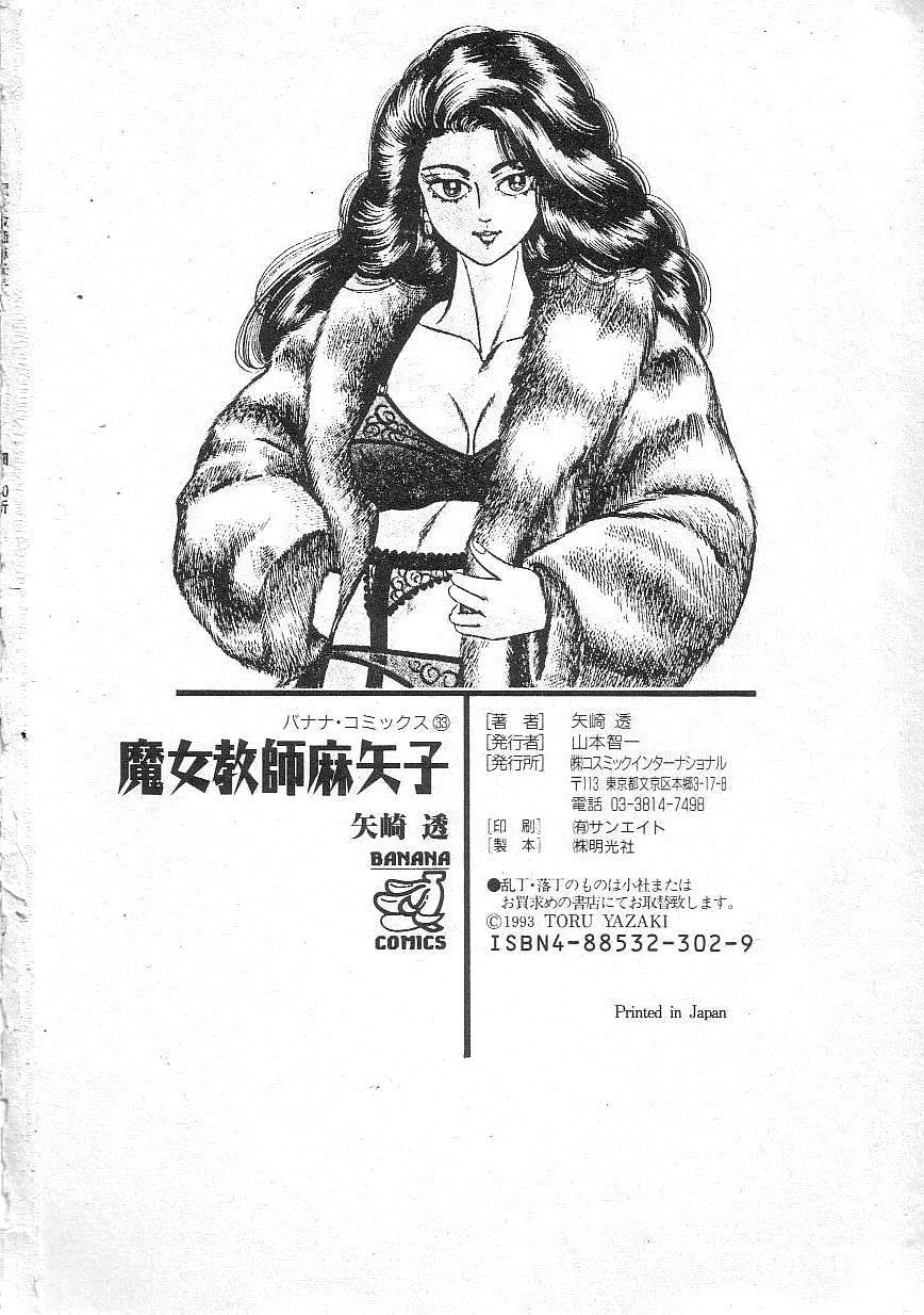 Witch teacher Mayako 163