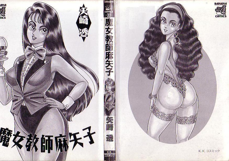 Witch teacher Mayako 1
