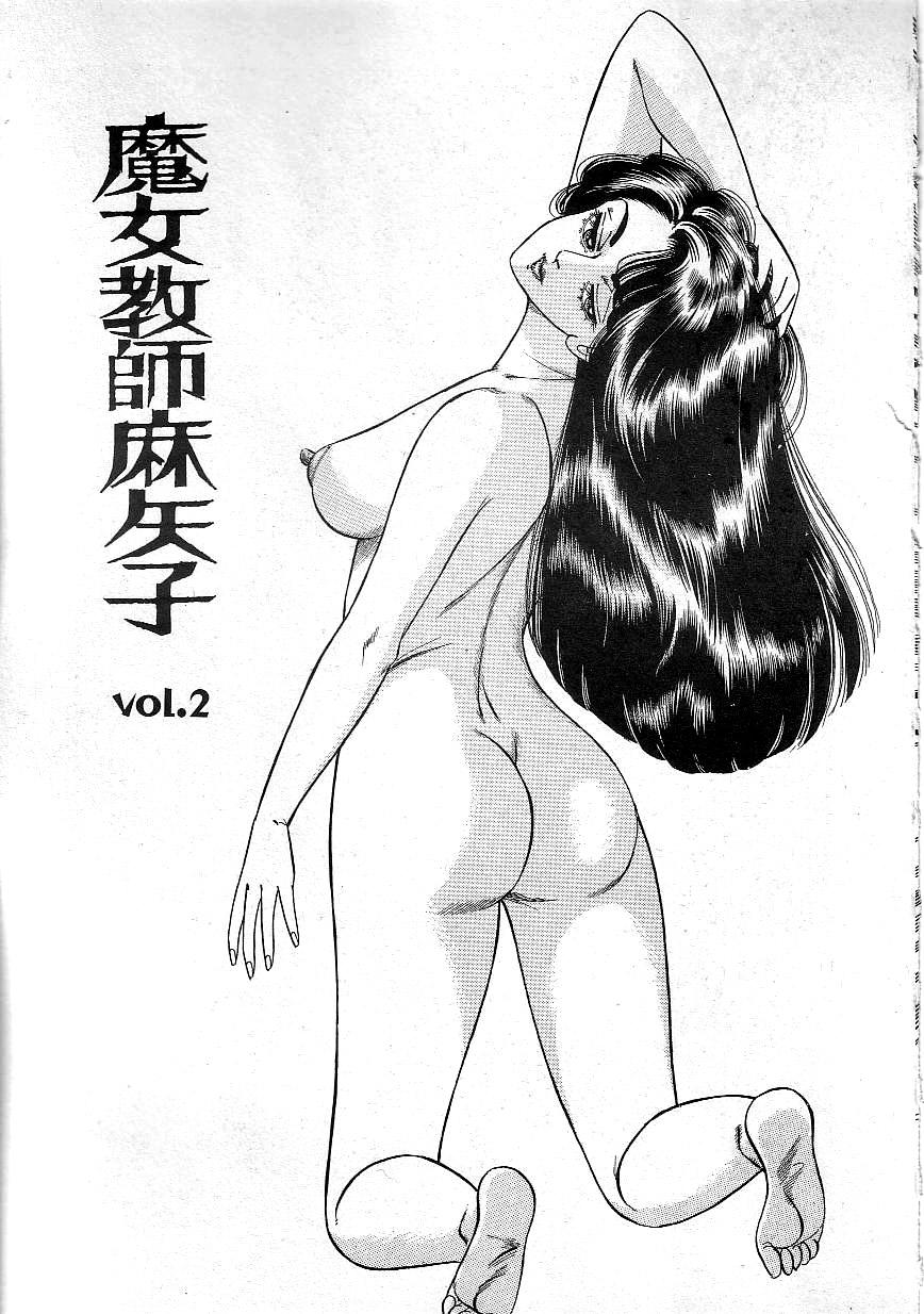 Witch teacher Mayako 22