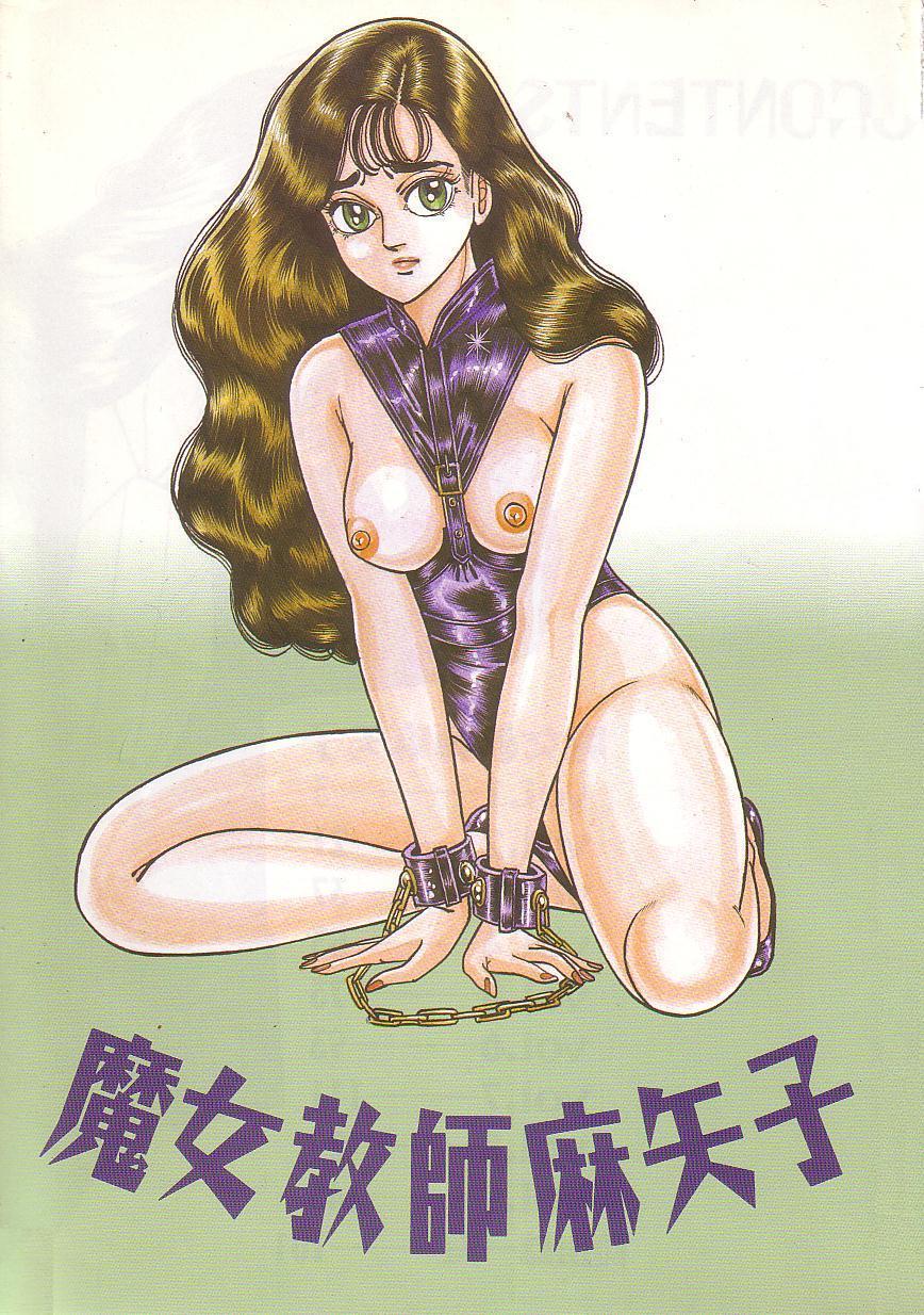 Witch teacher Mayako 2