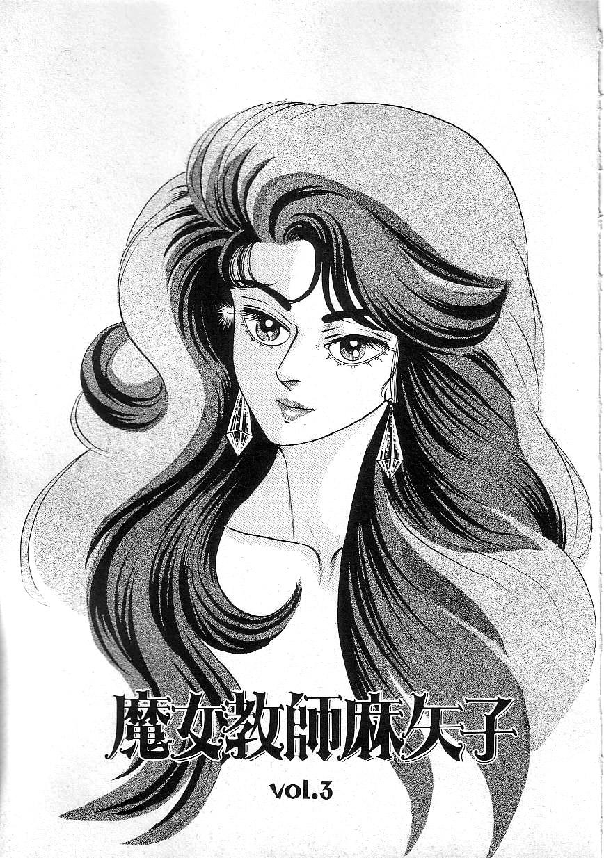 Witch teacher Mayako 38