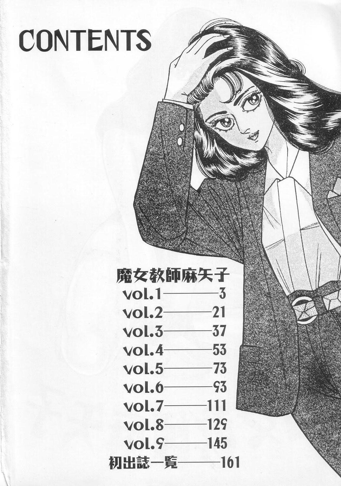 Witch teacher Mayako 3