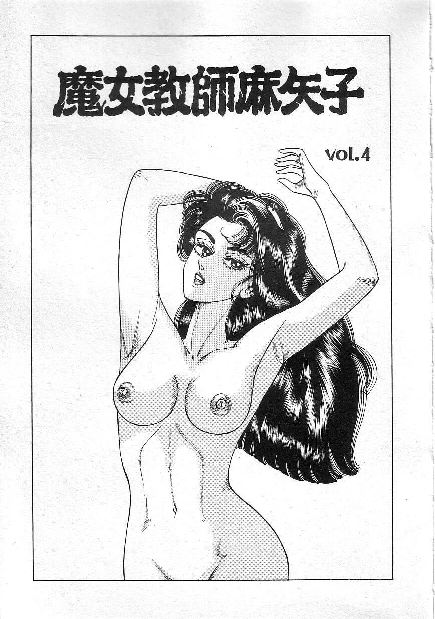 Witch teacher Mayako 54