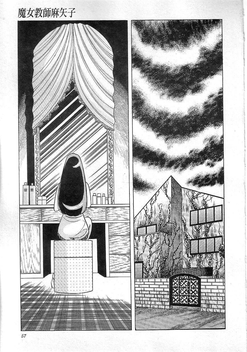 Witch teacher Mayako 58