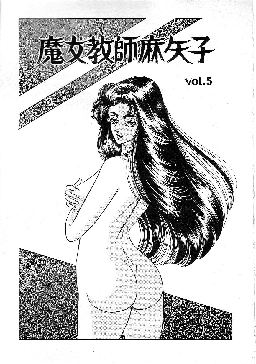 Witch teacher Mayako 74
