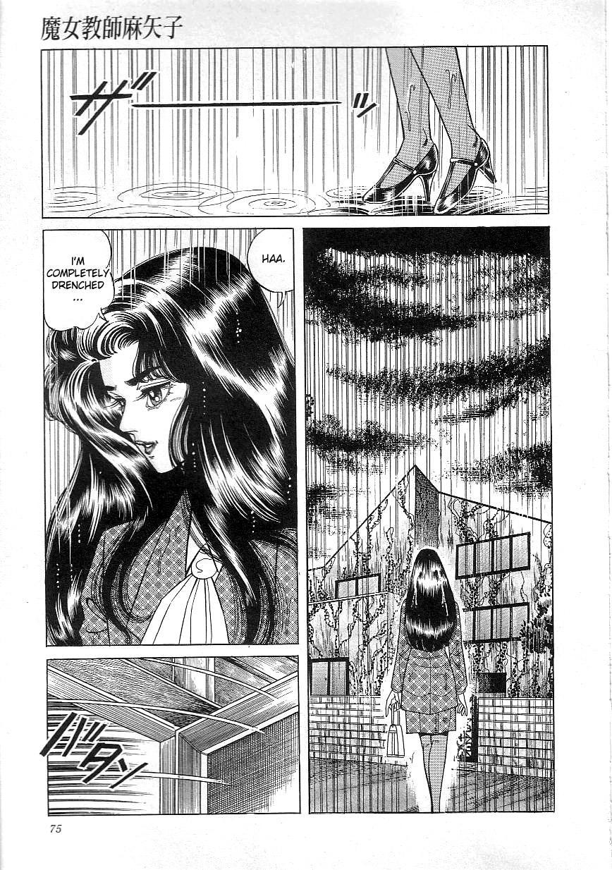Witch teacher Mayako 76