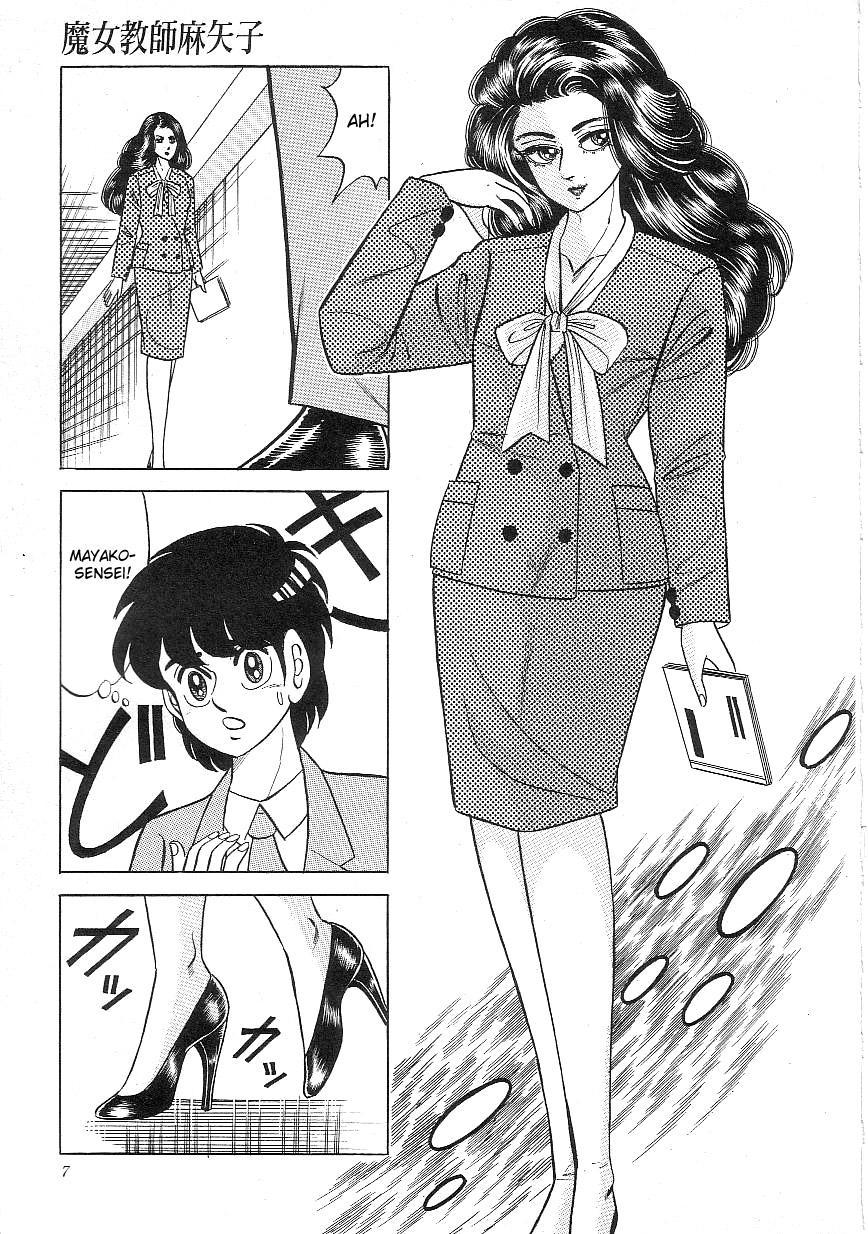 Witch teacher Mayako 8