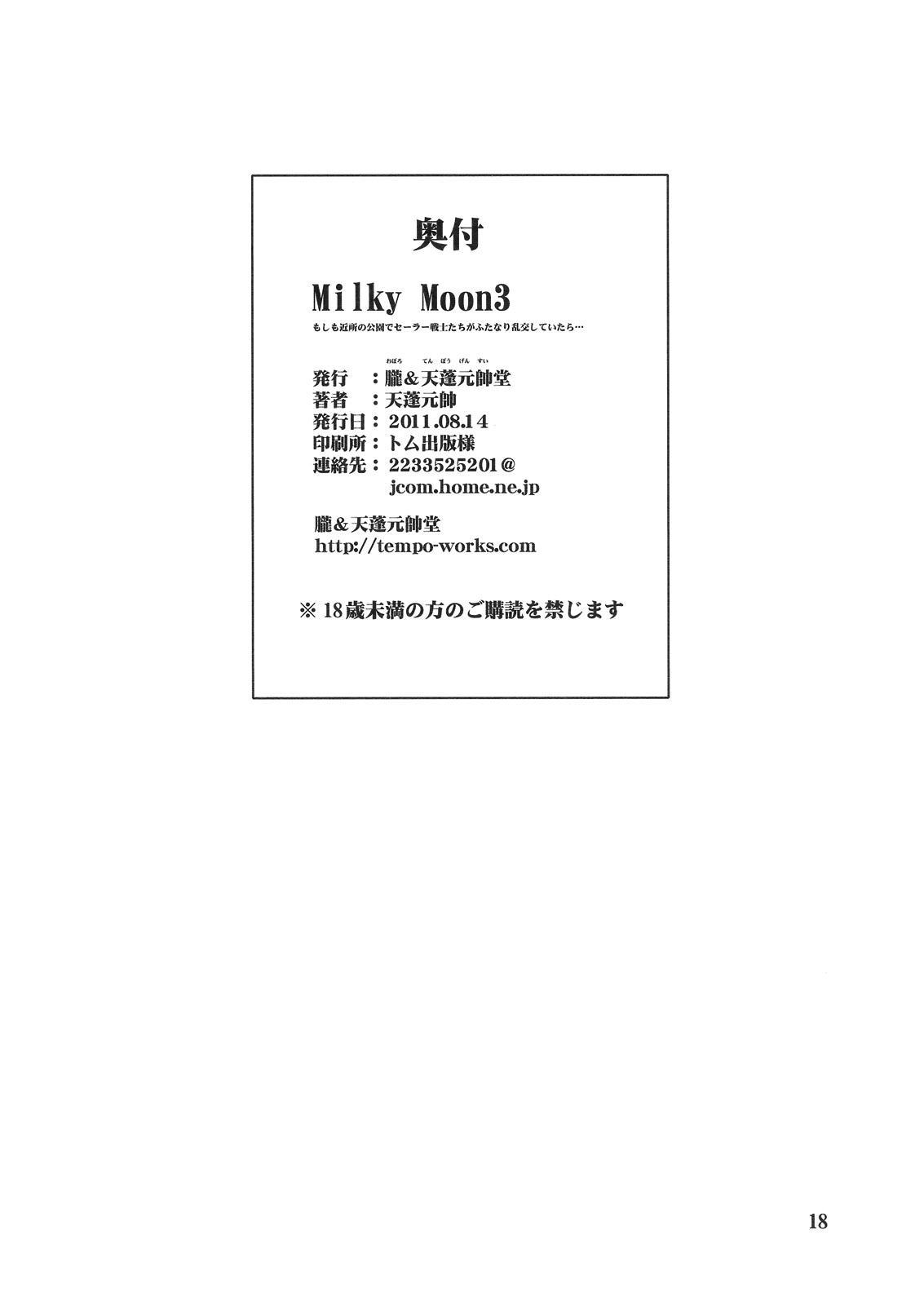Milky Moon 3 + Omake 16