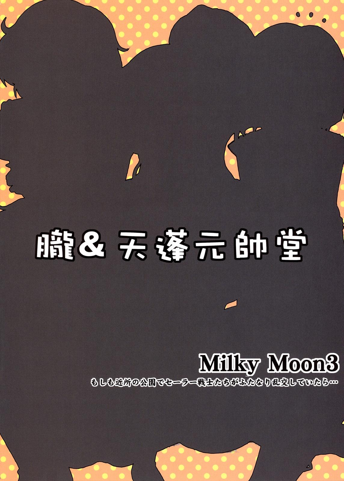 Milky Moon 3 + Omake 17