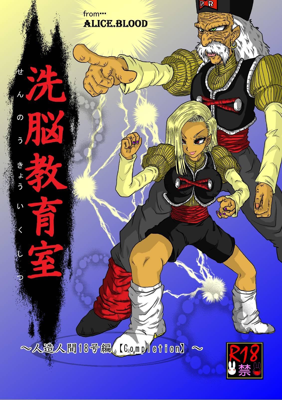 [Alice.Blood] Sennou Kyouiku-shitsu~ Jinzou ☆-kan 18-gou-hen (Dragon Ball Z) 0