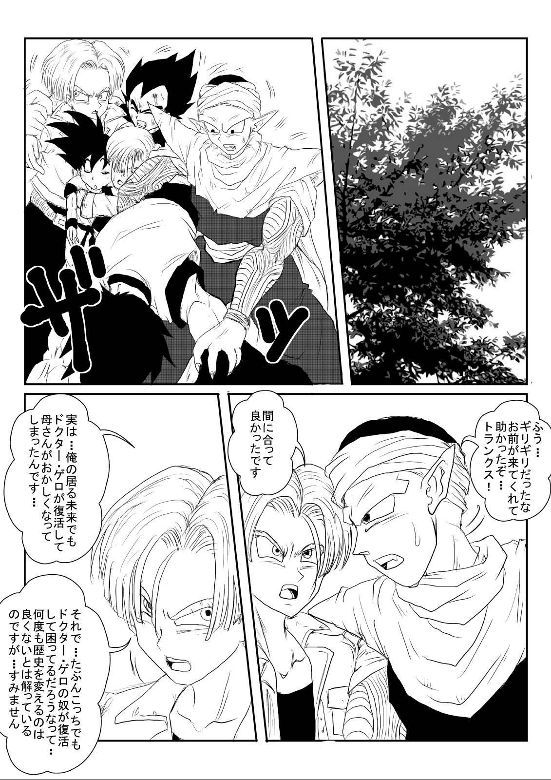 [Alice.Blood] Sennou Kyouiku-shitsu~ Jinzou ☆-kan 18-gou-hen (Dragon Ball Z) 9