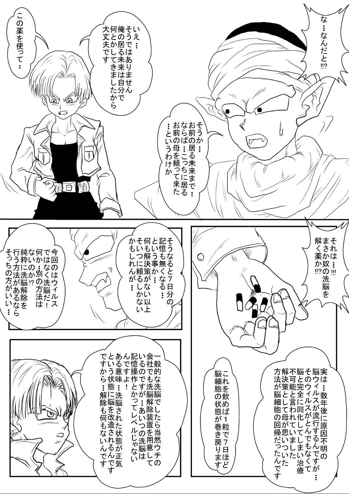 [Alice.Blood] Sennou Kyouiku-shitsu~ Jinzou ☆-kan 18-gou-hen (Dragon Ball Z) 10