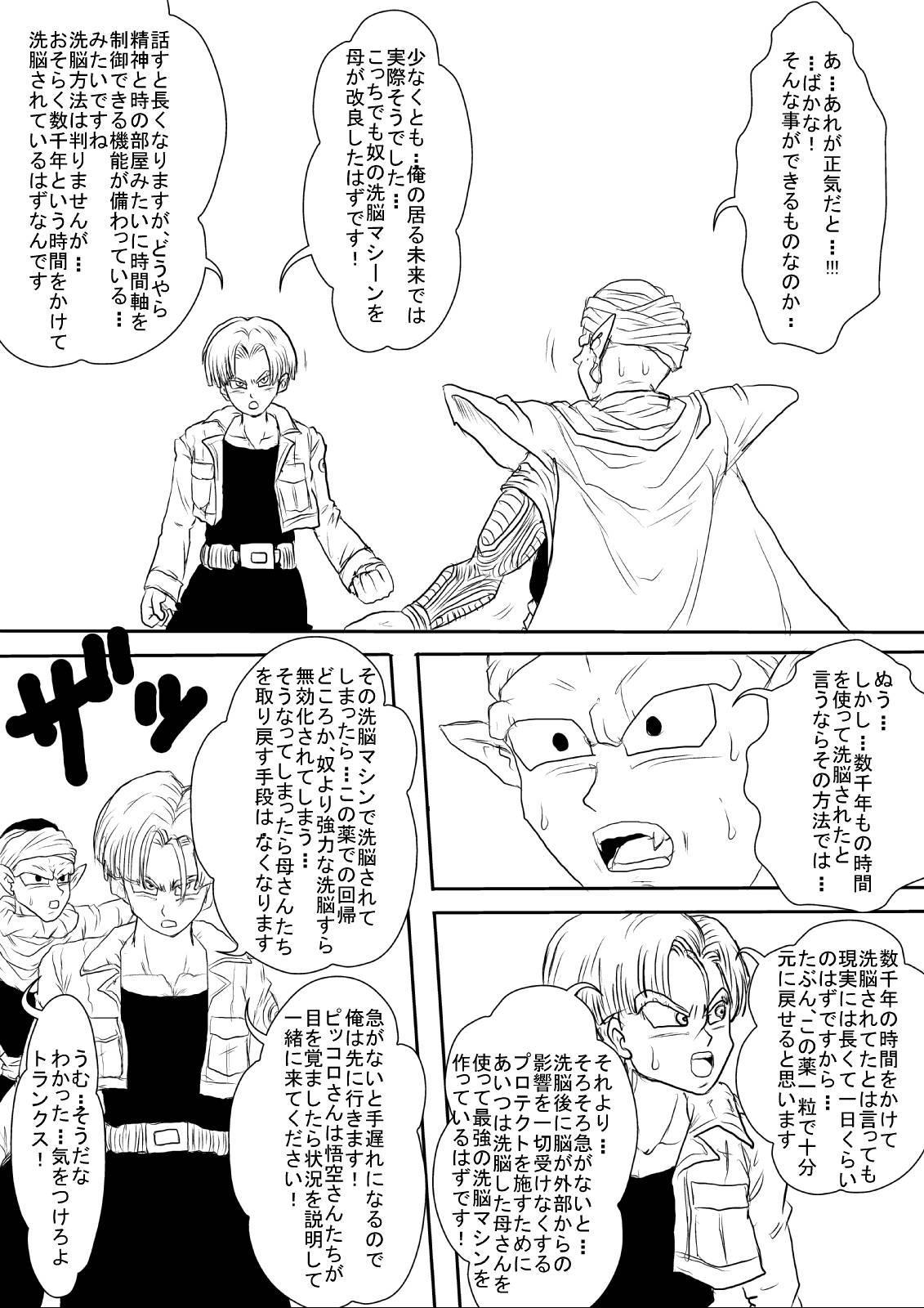 [Alice.Blood] Sennou Kyouiku-shitsu~ Jinzou ☆-kan 18-gou-hen (Dragon Ball Z) 11