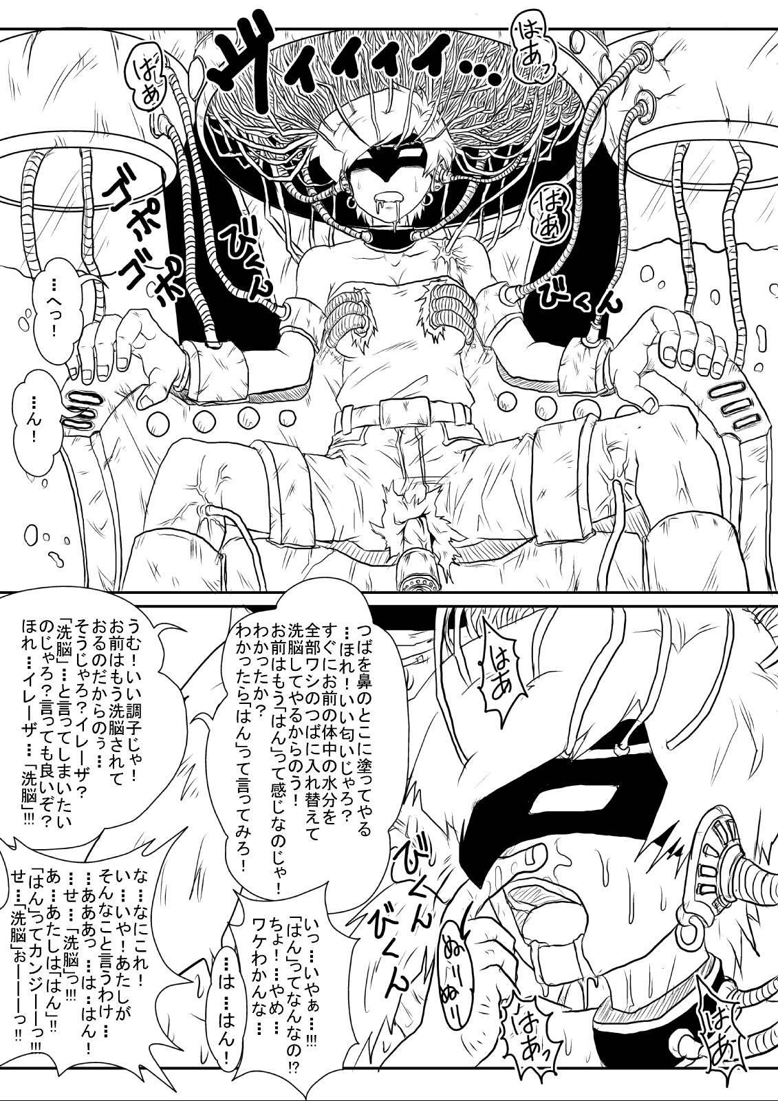 [Alice.Blood] Sennou Kyouiku-shitsu~ Jinzou ☆-kan 18-gou-hen (Dragon Ball Z) 18