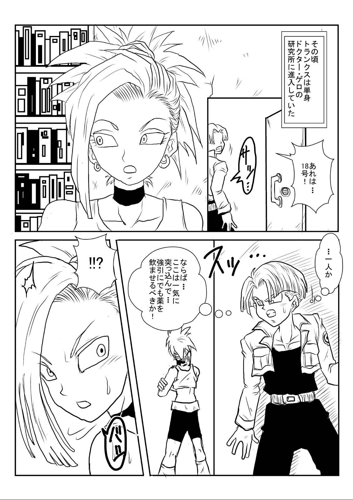 [Alice.Blood] Sennou Kyouiku-shitsu~ Jinzou ☆-kan 18-gou-hen (Dragon Ball Z) 19