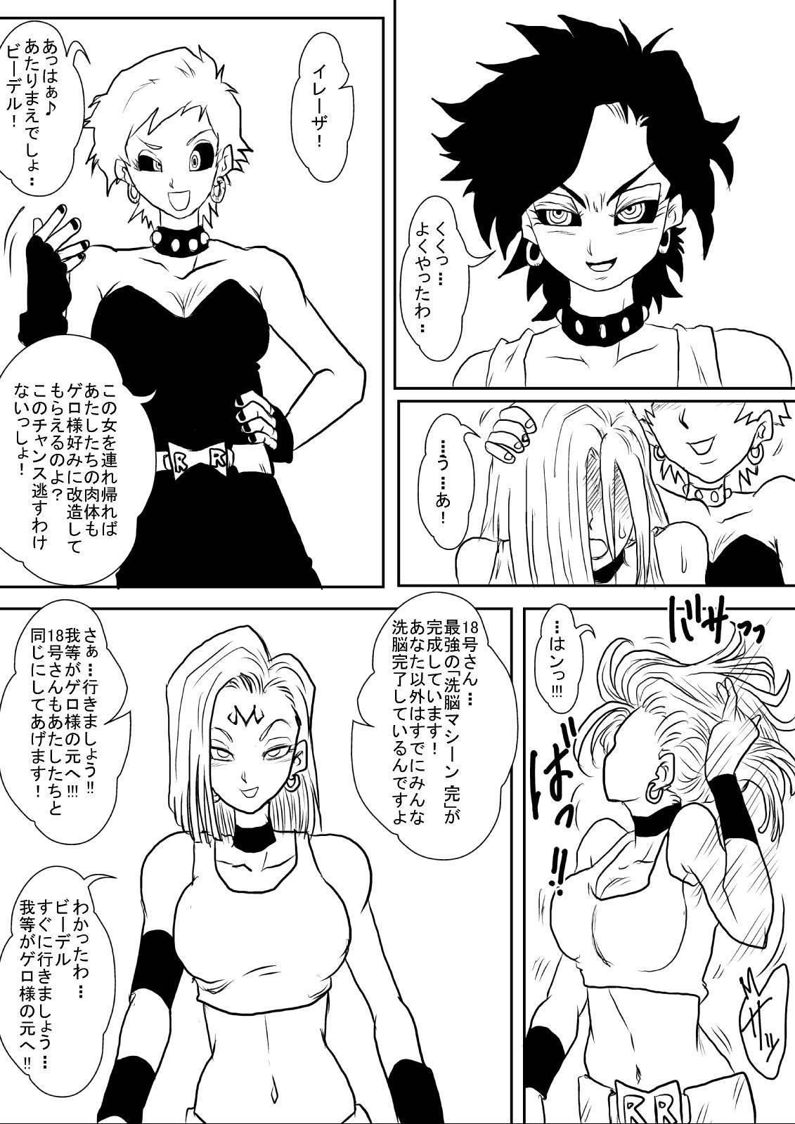 [Alice.Blood] Sennou Kyouiku-shitsu~ Jinzou ☆-kan 18-gou-hen (Dragon Ball Z) 25