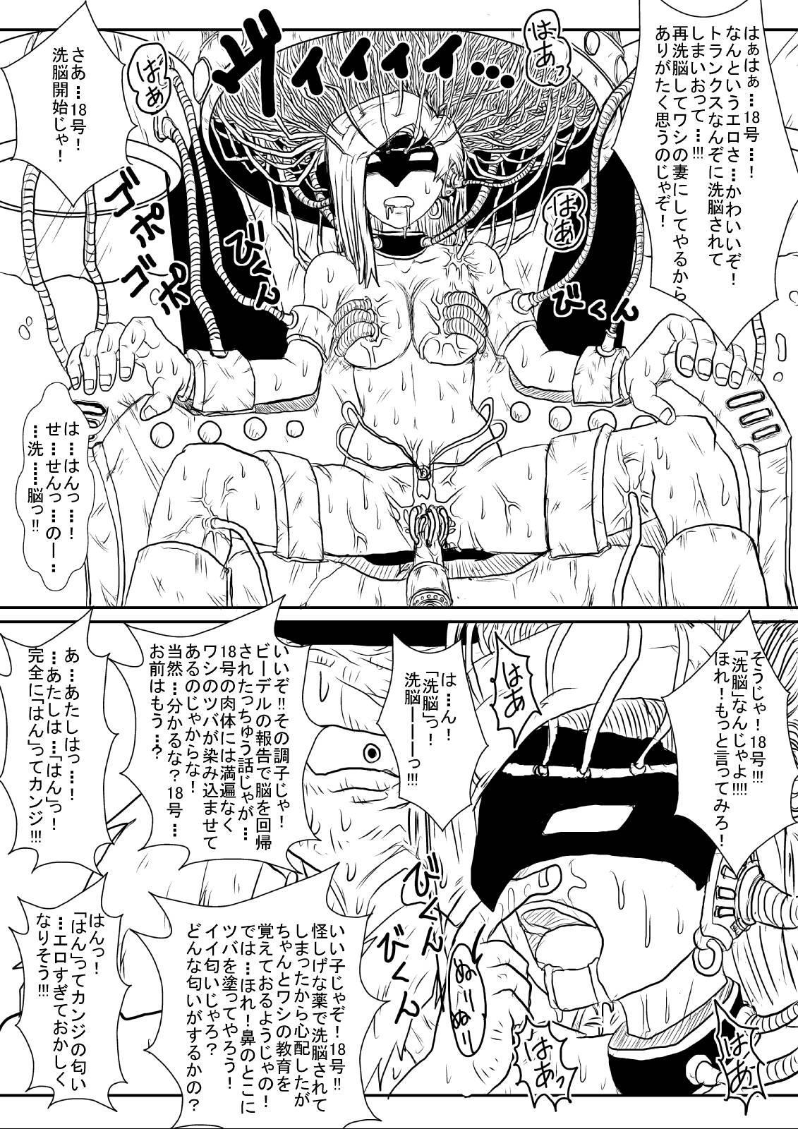 [Alice.Blood] Sennou Kyouiku-shitsu~ Jinzou ☆-kan 18-gou-hen (Dragon Ball Z) 26