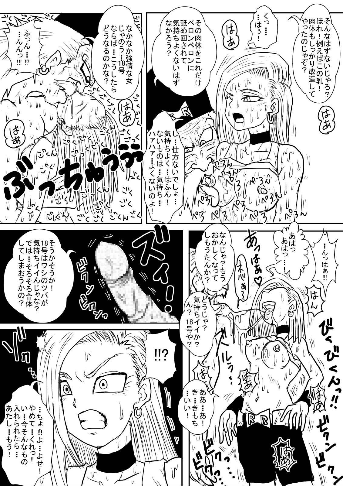 [Alice.Blood] Sennou Kyouiku-shitsu~ Jinzou ☆-kan 18-gou-hen (Dragon Ball Z) 30