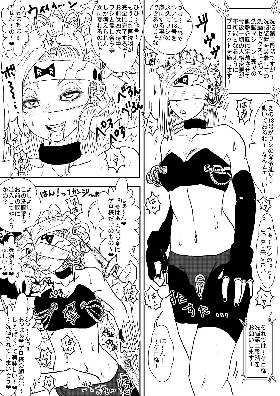 [Alice.Blood] Sennou Kyouiku-shitsu~ Jinzou ☆-kan 18-gou-hen (Dragon Ball Z) 33