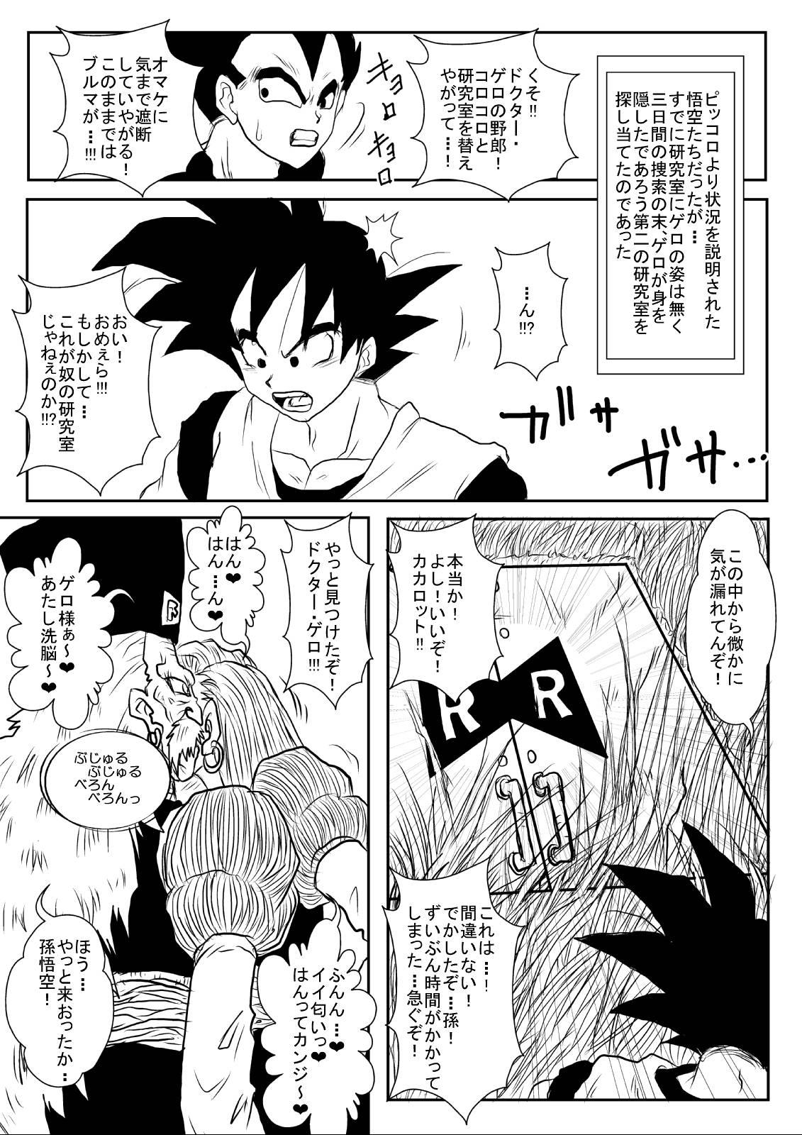 [Alice.Blood] Sennou Kyouiku-shitsu~ Jinzou ☆-kan 18-gou-hen (Dragon Ball Z) 35