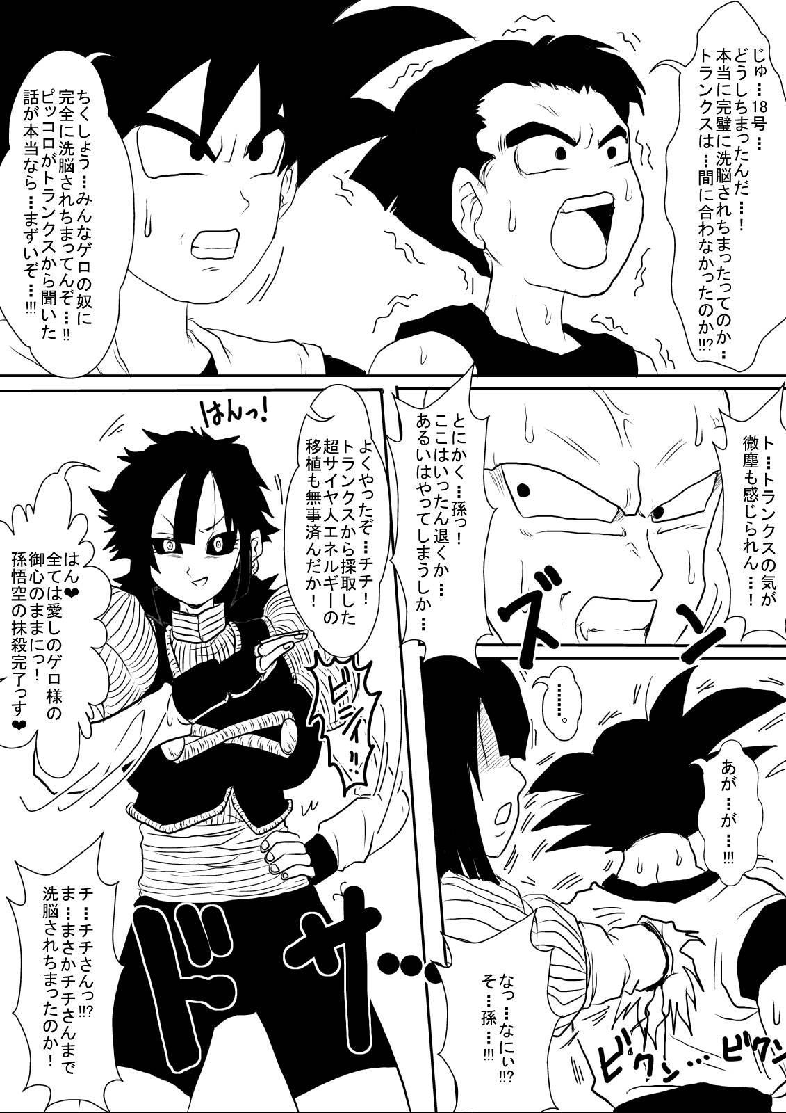 [Alice.Blood] Sennou Kyouiku-shitsu~ Jinzou ☆-kan 18-gou-hen (Dragon Ball Z) 38