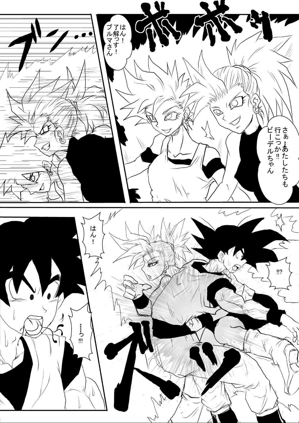 [Alice.Blood] Sennou Kyouiku-shitsu~ Jinzou ☆-kan 18-gou-hen (Dragon Ball Z) 3