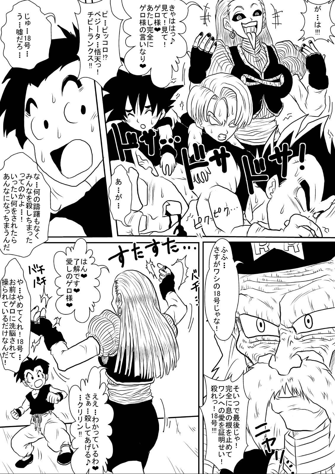 [Alice.Blood] Sennou Kyouiku-shitsu~ Jinzou ☆-kan 18-gou-hen (Dragon Ball Z) 39