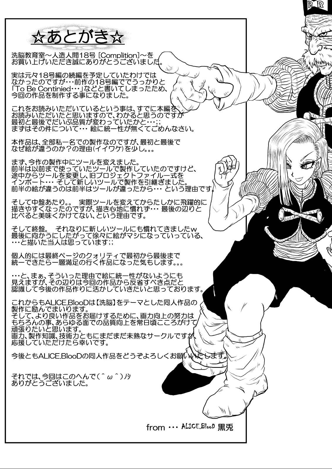 [Alice.Blood] Sennou Kyouiku-shitsu~ Jinzou ☆-kan 18-gou-hen (Dragon Ball Z) 41